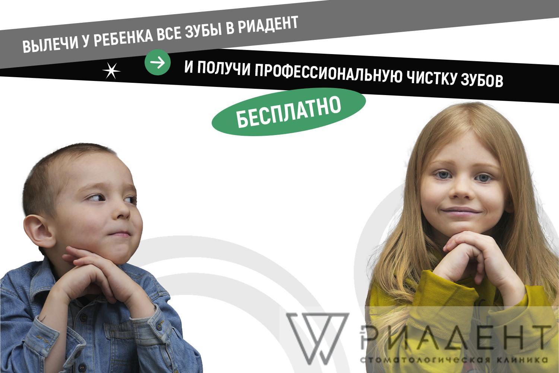 https://riadent.ru/wp-content/uploads/2021/06/5e478e4a-3d1a-44fd-ae5f-9b85b5e87185.jpg