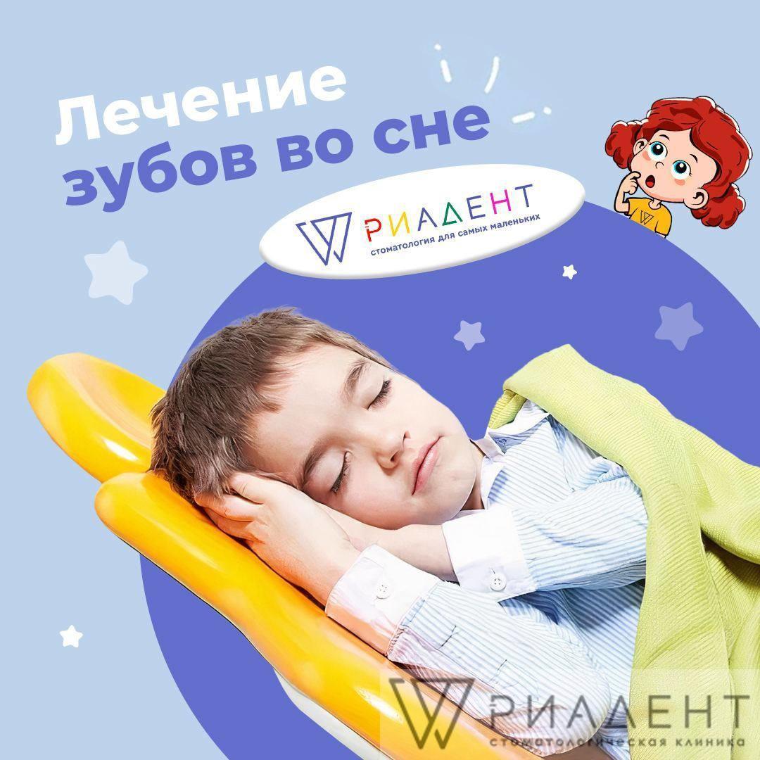 https://riadent.ru/wp-content/uploads/2021/08/photo1629460397.jpeg